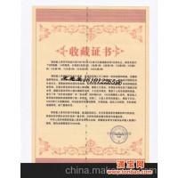 供应收藏证书