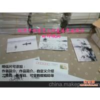 供应专业定制个性明信片 艺术类明信片推广发行