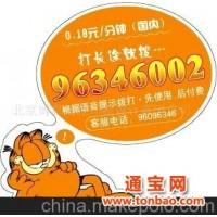 提供北京透明不干胶贴印刷、免
