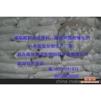 氢氧化钡生产厂家