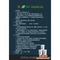 608-高效防锈乳化油