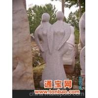 石材雕刻 抽象人