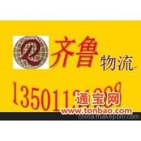 北京直达全国各地的整车和零担运输业务。齐鲁物流。物流货运