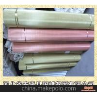 铜网 黄铜丝网 磷铜丝网