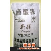 供应新颜超细磷酸锌