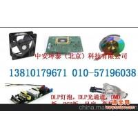 灯泡/LUMENS DP933大屏显示器灯泡/板卡/板卡/色轮