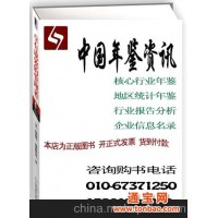 中国房地产统计年鉴2010》