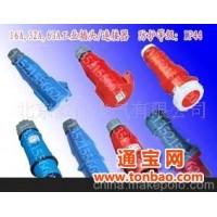 工业用防水插头插座