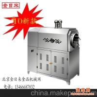 炒货机 多功能炒货机 自动炒货机 全电炒货机50型