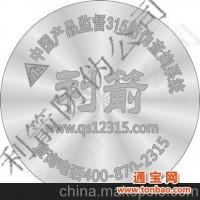 广州激光防伪标签 广州激光防伪制作工厂,广州防伪公司供货