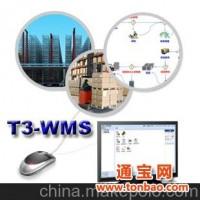 供应拓图科技T3-WMS仓储管理系统