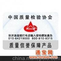 中国质量检验协会(ITD9000)防伪标签