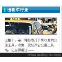 城市出租车行业合作提供GPS监控调?#30830;?#30423;抢服务