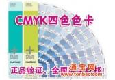 PANTONE彩通CMYK四色印刷色卡GP5101-CU色卡江阴销售中心