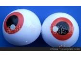 移印青蛙眼 玩具塑胶眼睛