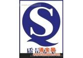 安全生产许可证咨询、工业产品生产许可证认证
