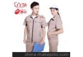 青岛夏季短袖工作装套装 男女中性 透气吸汗涤棉细斜纹工厂服套装