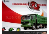 中国重汽HOWO自卸车