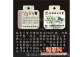 禽类水产品吊牌