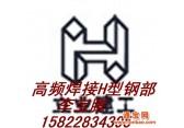 供應高頻焊H型鋼-天津立業-李寶騰、
