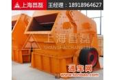 宁夏|广州PF1315反击式破碎机易损件|反击破碎石设备耗损件价格实在