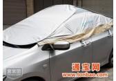汽车防晒罩