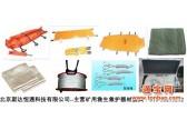 礦用風障、礦用防爆工具、救生索、擔架、負壓擔架、聯絡繩、礦用