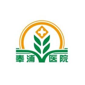 上海奉浦妇科医院