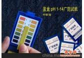 蓝盒 pH1-14广范试纸
