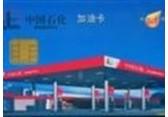 供应各类加油卡
