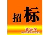 《招标》霍州煤电集团沁安煤电有限责任公司110kV站南侧边坡治理(