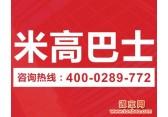 天津机场接送用车多少钱-天津机场接送用车多少钱?米高巴士