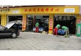 上海铃木汽车修理 上海富士斯巴鲁汽车修理