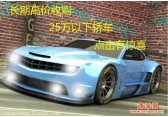 北京二手车市场良诚公司收车一条龙服务快速过户