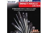 三菱综合材料b075c0000