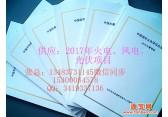 国电投咸阳市旬邑21000MW发电工程更新资讯3