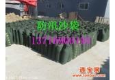大兴优质防汛沙袋北京帆布防汛沙袋厂家抗洪消防防洪沙袋