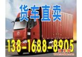 上海解放J6货车销售公司