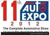 2012印度汽配展/印度摩配展/新德里汽车展