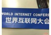 为世界互联网大会提供机场接送服务单位