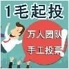 明静投票传媒专注微信刷票业务【微信:jing383423515】