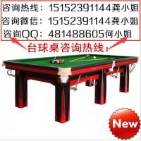 高港区台球桌厂 姜堰市台球桌厂 货到付款