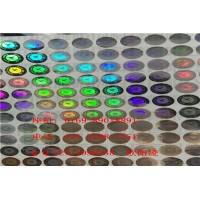 透明防伪标签 激光全息防伪标贴 光刻防伪贴纸 镭射标