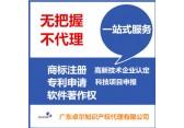 商标注册 商标申请 商标代理服务 广东卓尔无把握不代理