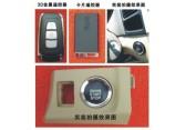 汽车智能一键启动 手机智能控制汽车系统
