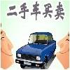 祥意和13666310777威海二手车估威海二手车出售威海5000元二手车威海二手车5万以下