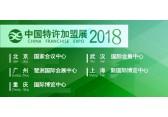 CCFA-2018中国特许加盟展·上海站第15届餐饮连锁加盟