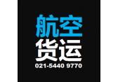 上海机场航空货运服务