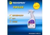 美国ITW 柔软织物静电消除喷雾剂1726 原装进口