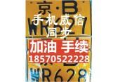 北京摩托车加油手续牌本